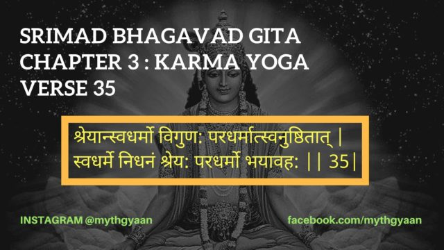Bhagavad Gita, Chapter 3 - Karma Yoga, Verse 35
