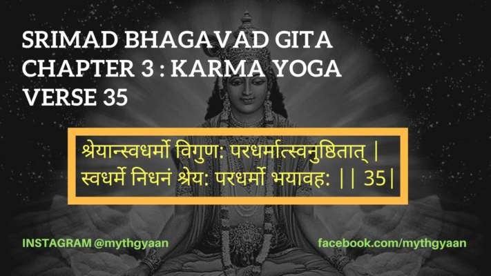 Bhagavad Gita: Chapter 3: Karma Yoga, Verse 35: Do your work not others