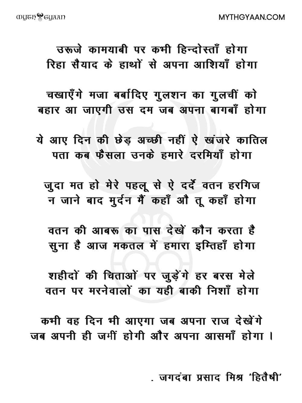 Shaheedo ki mazaron par lagenge har baras mele, vatan pe marne walon ka baki yahi nishan hoga. - Mythgyaan