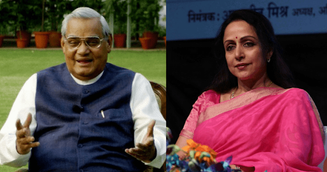 Vajpayee was a big fan of Hema Malini. He has watched her film 'Sita and Geeta' released in 1972, 25 times.